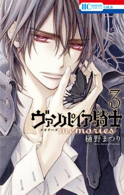 ヴァンパイア騎士 memories 3巻-電子書籍