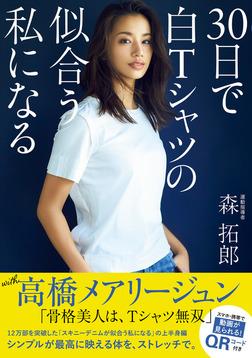 30日で白Tシャツの似合う私になる-電子書籍