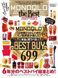 100%ムックシリーズ MONOQLO the Best 2021~2022