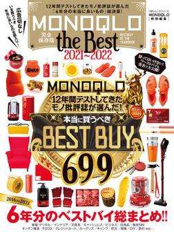 100%ムックシリーズ MONOQLO the Best 2021~2022-電子書籍