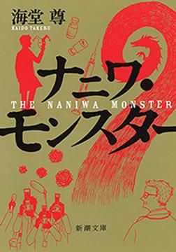 ナニワ・モンスター(新潮文庫)【電子特典付き】-電子書籍