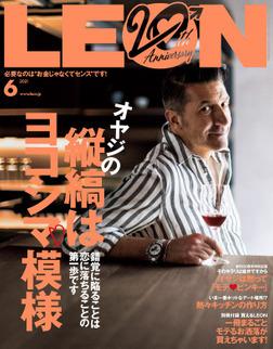 LEON 2021年 06月号-電子書籍