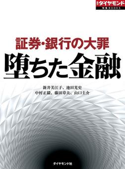堕ちた金融 証券・銀行の大罪(週刊ダイヤモンド特集BOOKS Vol.320)-電子書籍
