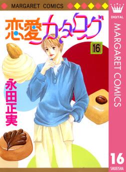 恋愛カタログ 16-電子書籍