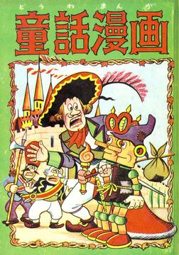 童話漫画 (4)-電子書籍