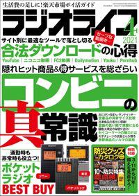 ラジオライフ2021年 4月号