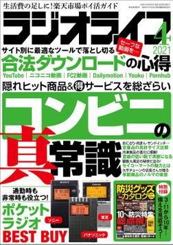 ラジオライフ2021年 4月号-電子書籍