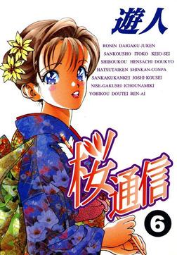 桜通信 6-電子書籍