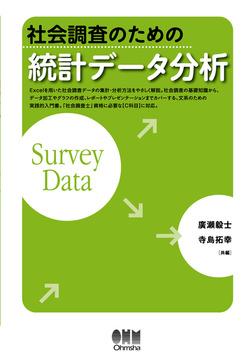 社会調査のための統計データ分析-電子書籍