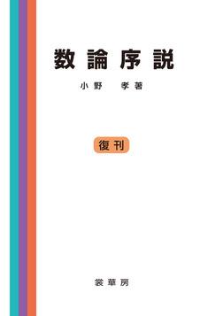 数論序説-電子書籍