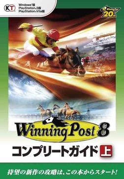 ウイニングポスト8 コンプリートガイド 上-電子書籍