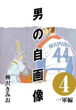 男の自画像 (4) 一軍編-電子書籍