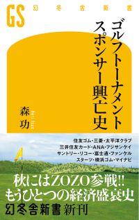 ゴルフトーナメントスポンサー興亡史(幻冬舎新書)