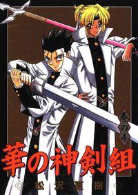 華の神剣組(4)