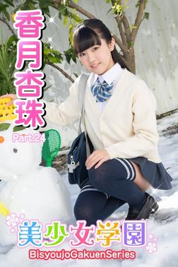 美少女学園 香月杏珠 Part.24-電子書籍