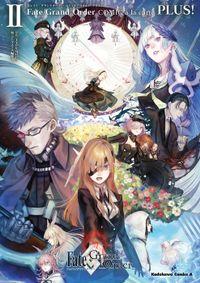 Fate/Grand Order コミックアラカルト PLUS! II