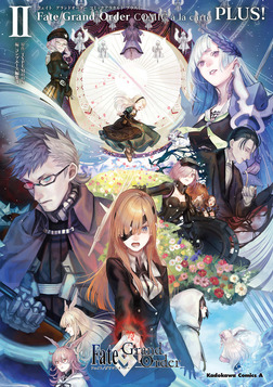 Fate/Grand Order コミックアラカルト PLUS! II-電子書籍