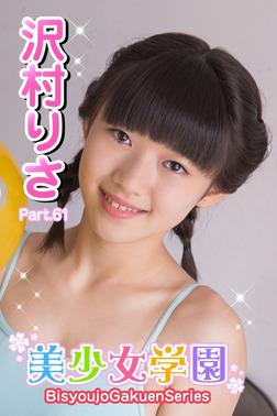 美少女学園 沢村りさ Part.61(Ver1.1)-電子書籍