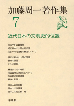 加藤周一著作集 7-電子書籍