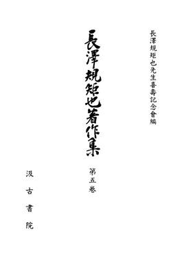 長澤規矩也著作集5 シナ戯曲小説の研究-電子書籍