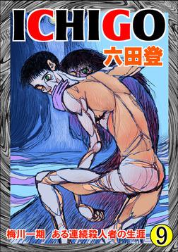 ICHIGO(9)-電子書籍