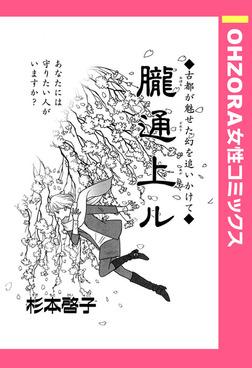 朧通上ル 【単話売】-電子書籍