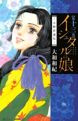 イシュタルの娘~小野於通伝~(13)-電子書籍