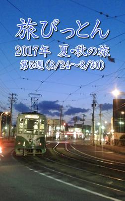 旅びっとん 2017年 夏・秋の旅 第5週-電子書籍
