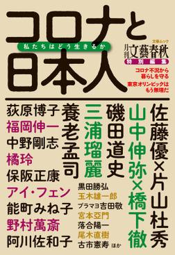 月刊文藝春秋特別編集 コロナと日本人 私たちはどう生きるか(文春ムック)-電子書籍