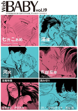 Web BABY vol.19【淫魔特集】-電子書籍