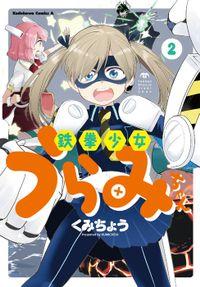 鉄拳少女うらみちゃん(2)