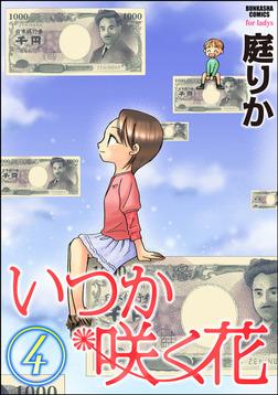 いつか咲く花4巻-電子書籍