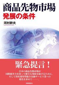 商品先物市場発展の条件