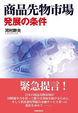 商品先物市場発展の条件-電子書籍