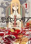 悪食のマリア分冊版(アクションコミックス)