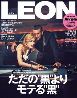 LEON 2014年 12月号-電子書籍