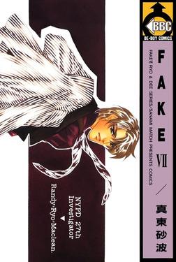 FAKE VII-電子書籍