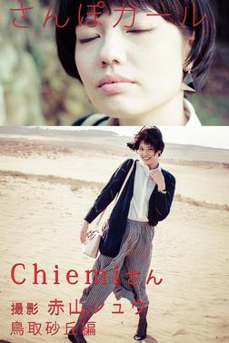 さんぽガール Chiemiさん 鳥取砂丘編-電子書籍