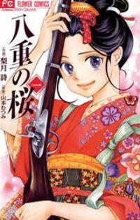 八重の桜(1)