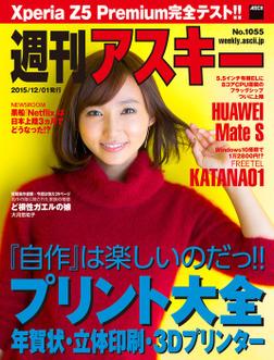 週刊アスキー No.1055 (2015年12月1日発行)-電子書籍