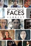 FACES いじめをこえて
