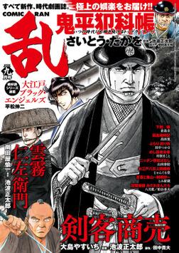 コミック乱 2021年9月号-電子書籍