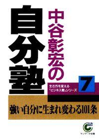 中谷彰宏の自分塾
