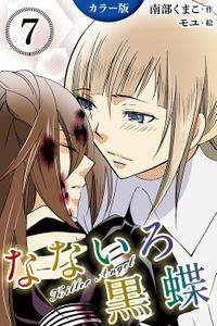 [カラー版]なないろ黒蝶~KillerAngel 7巻〈血だらけのキス〉