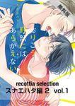 recottia selection スナエハタ編2 vol.1【期間限定 無料お試し版】