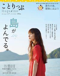 ことりっぷマガジン vol.9 2016夏