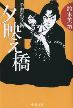 手習重兵衛 夕映え橋-電子書籍