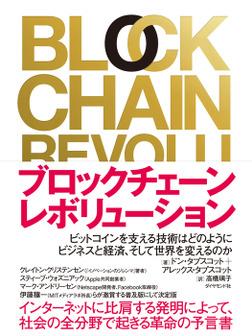 ブロックチェーン・レボリューション-電子書籍