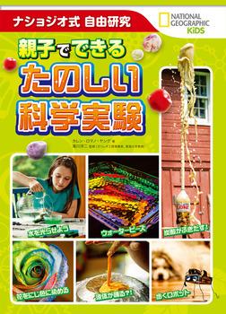 ナショジオ式自由研究 親子でできるたのしい科学実験-電子書籍