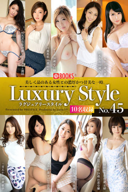 Luxury Style No.45-電子書籍